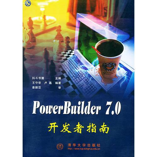 PowerBuilder 7.0 开发者指南