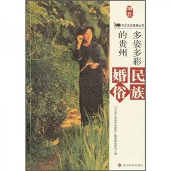 多姿多彩的贵州民族婚俗