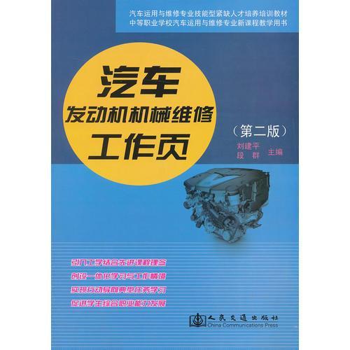 汽车发动机机械维修工作页(第二版)