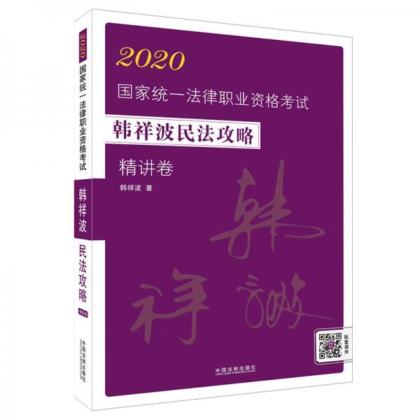 司法考试20202020国家统一法律职业资格考试韩祥波民法攻略·精讲卷