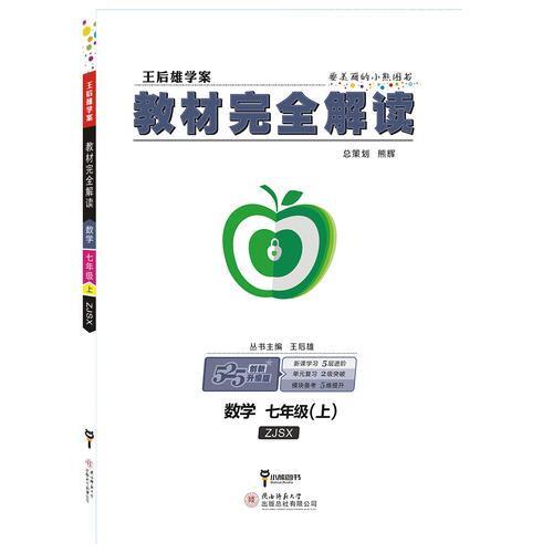 王后雄学案2019版教材完全解读数学七年级(上)配浙教版