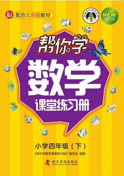 帮你学数学课堂练习册(四年级下)(BJ 北京版)