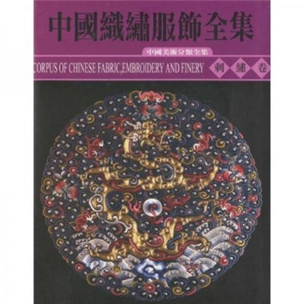 中国织绣服饰全集.2 刺绣卷