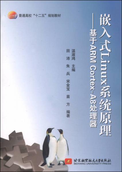"""嵌入式Linux系统原理:基于ARM Cortex-A8处理器/普通高校""""十二五""""规划教材"""