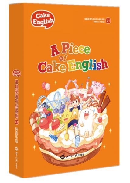 蛋糕英语丹尼系列:L1纯真乐园