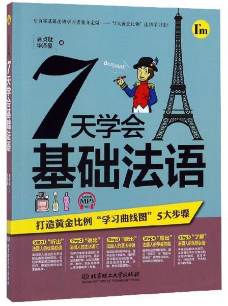 7天学会基础法语