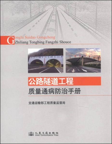 公路隧道工程质量通病防治手册