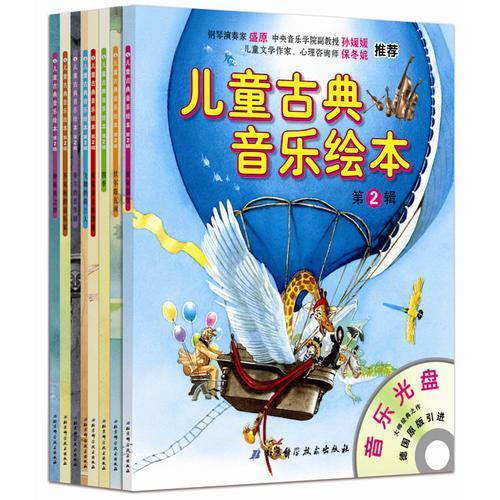 儿童古典音乐绘本 第二辑 (8本书+8CD)