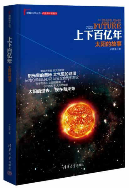 理解科学丛书·上下百亿年:太阳的故事