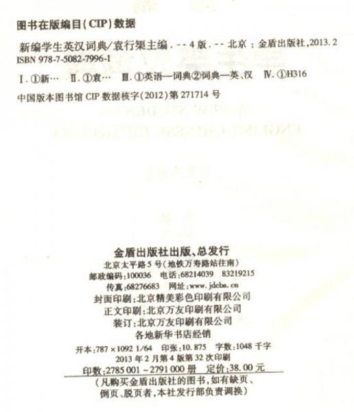 新编学生英汉词典(第4版)