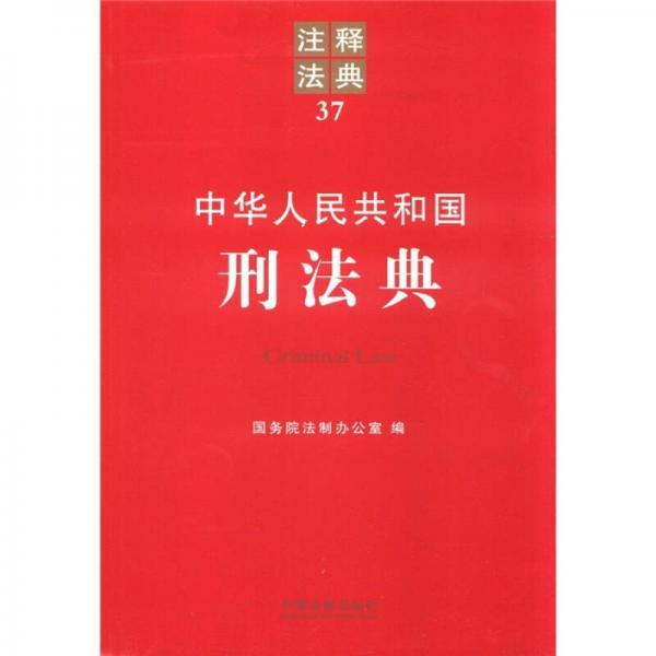 中华人民共和国刑法典:注释法典37