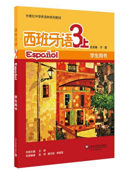外教社中学多语种系列教材:西班牙语(3上)学生用书