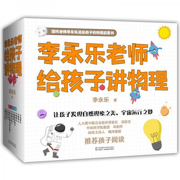 李永乐老师给孩子讲物理(全套10册:力学、热学、光学、振动和波、电磁学、流体力学、原子物理、光学史、相对论、量子力学)