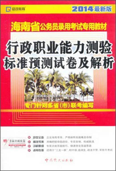 (2014最新版)海南省公务员录用考试专用教材:行政职业能力测验标准预测试卷及解析