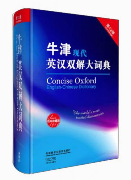 牛津现代英汉双解大词典(第12版)