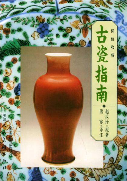 保值收藏:古瓷指南