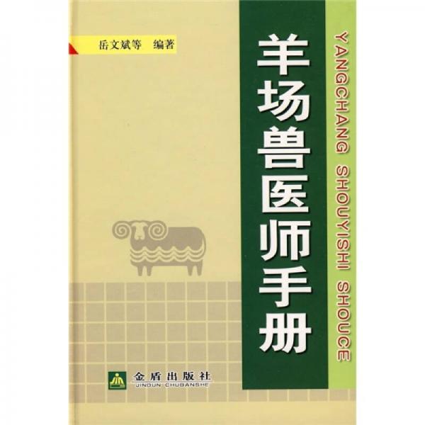 羊场兽医师手册