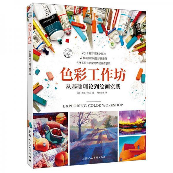 色彩工作坊:从基础理论到绘画实践/西方经典美术技法译丛