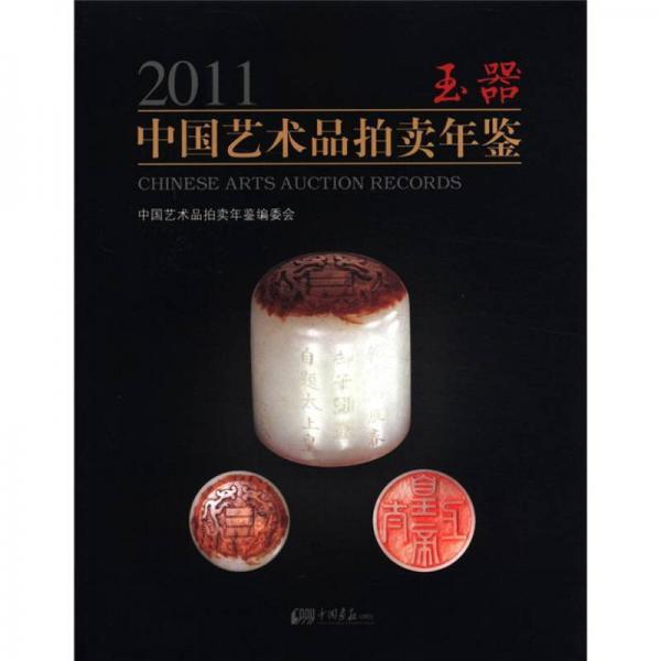 2011中国艺术品拍卖年鉴:玉器
