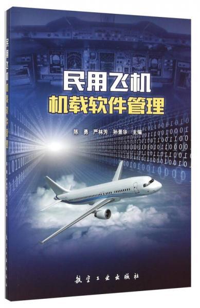 民用飞机机载软件管理