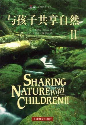 与孩子共享自然.Ⅱ