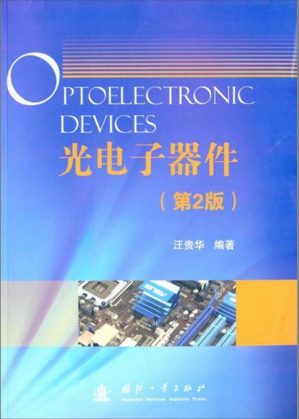 光电子器件(第2版)