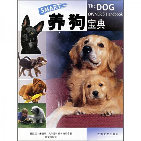 SMART养狗宝典