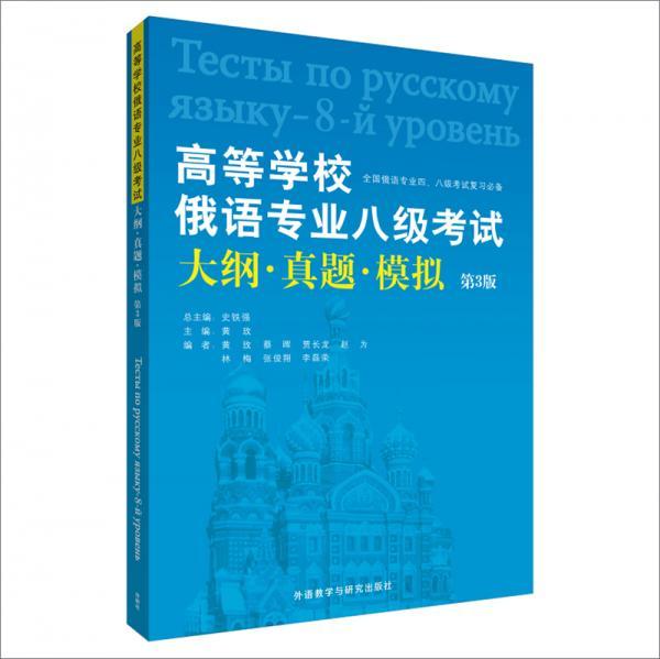 高等学校俄语专业八级考试大纲·真题·模拟(第3版)