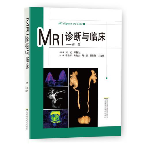 MRI诊断与临床——体部