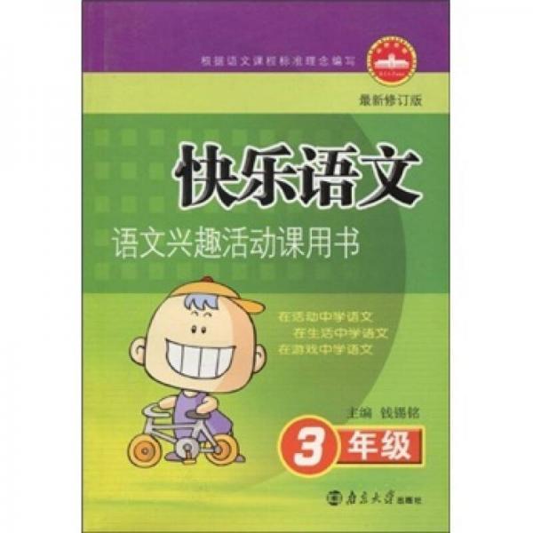 快乐语文:语文兴趣活动课用书(3年级)(最新修订版)