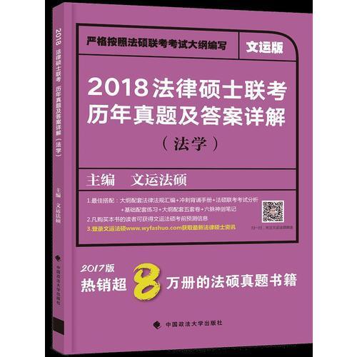 2018 法律硕士联考历年真题及答案详解(法学)