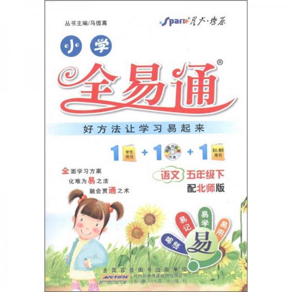星火燎原·小学全易通:语文(5年级下)(配北师版)