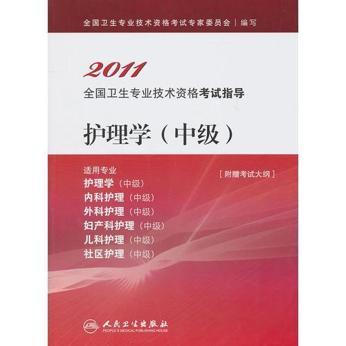 护理学(中级)——2011全国卫生专业技术资格考试指导