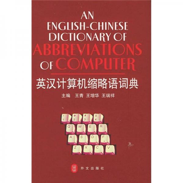 英汉计算机缩略语词典