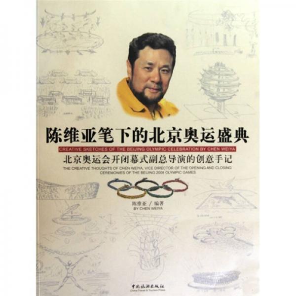陈维亚笔下的北京奥运盛典:北京奥运会开闭幕式副总导演的创意手记