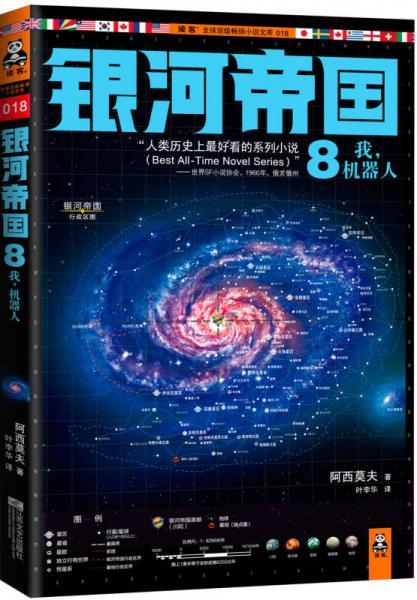 银河帝国8:我,机器人