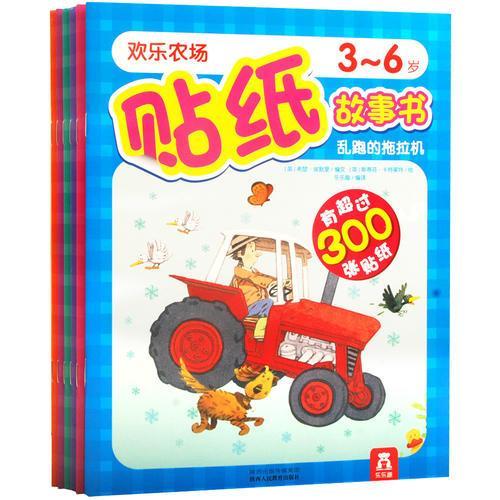 欢乐农场贴纸书 全6册
