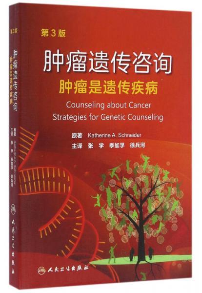 肿瘤遗传咨询