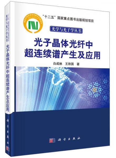 """光子晶体光纤中超连续谱产生及应用/""""十二五""""国家重点图书出版规划项目光学与光子学丛书"""