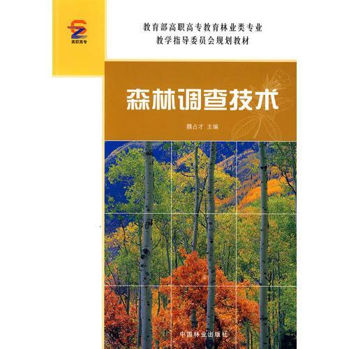 森林调查技术