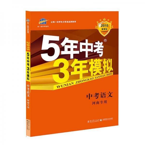 曲一线科学备考·5年中考3年模拟:中考语文(河南专用 2015新课标)