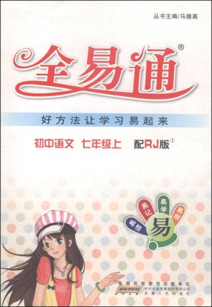 全易通 初中语文(七年级上 配RJ版)