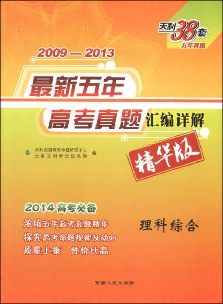 天利38套·2009-2013最新五年高考真题汇编详解:理科综合(精华版)(2014高考必备)