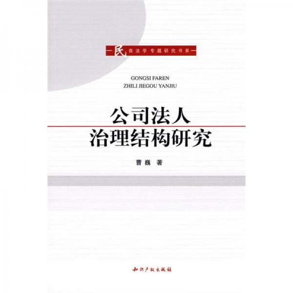 公司法人治理结构研究
