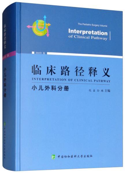 临床路径释义:小儿外科分册(2018年版)