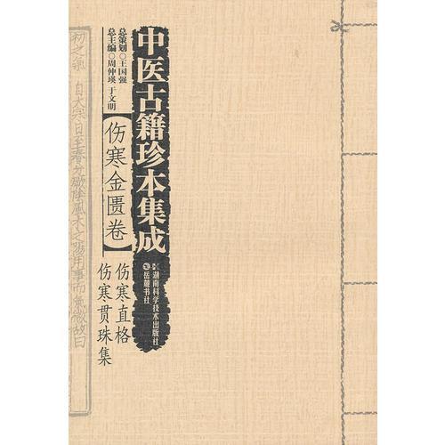 中医古籍珍本集成【伤寒金匮卷】 伤寒直格 伤寒贯珠集