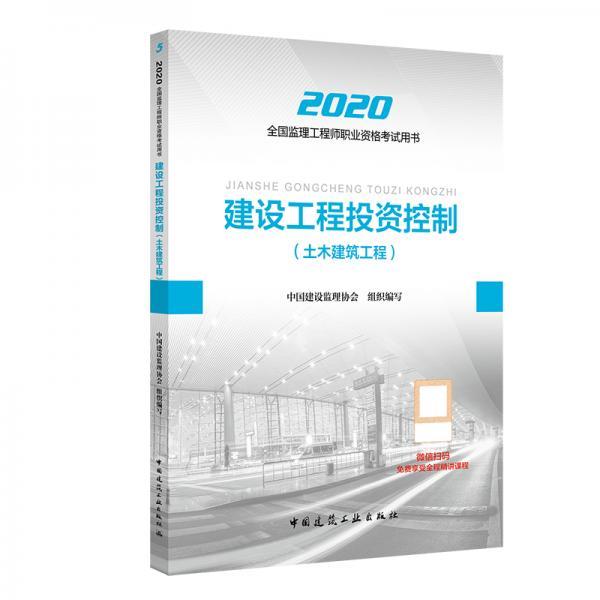 监理工程师2020教材:建设工程投资控制(土木建筑工程)