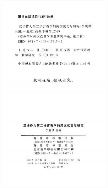 汉语作为第二语言教学的跨文化交际研究/对外汉语教学研究专题书系