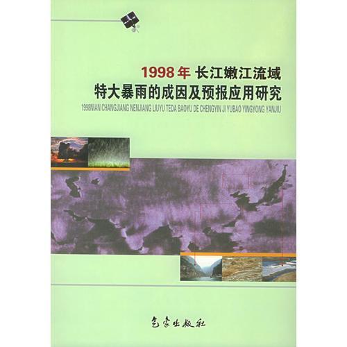 1998年长江嫩江流域特大暴雨的成因及预报应用研究