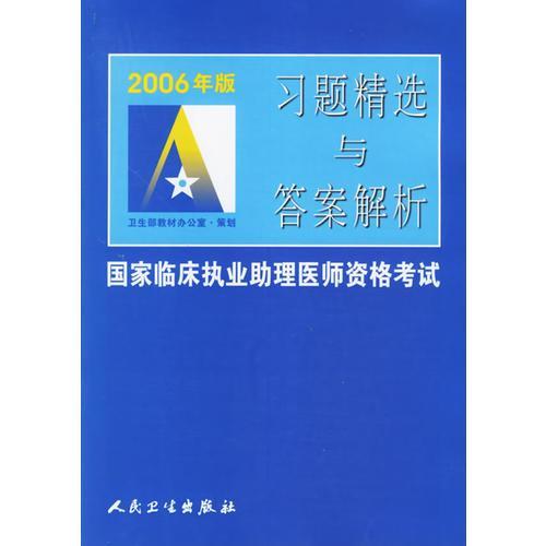 习题精选与答案解析(2006年版)